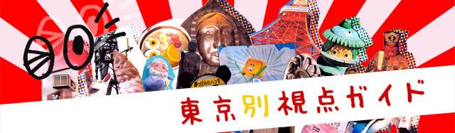 【東京唯一の村・檜原村】ヤバい郷愁!「数馬分校記念館」は閉校した小学校がそのまんま残されていた! : 東京別視点ガイド
